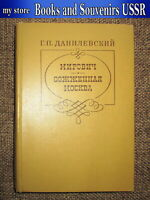 1981 Book USSR Historical novels By G. Danilevsky, history of Russia (lot 908)