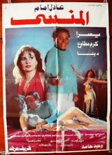 The Forgotten {Adel Emam} El Mansy Egyptian Movie Arabic Poster 90s