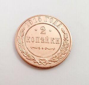 2 kopeks 1915 Nicholas II era Russian Empire antique coin