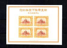 CHINA 1909 TEMPLE OF HEAVEN SOUVENIR SHEET. FANTASY,  COPY.