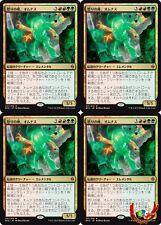 MTG BATTLE FOR ZENDIKAR JAPANESE OMNATH, LOCUS OF RAGE X4 MINT CARD