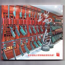 Rhymoi, in Music of China 瑞鳴 世界發燒音響博物館 發燒典藏 7 CD 瑞鳴音樂 RMCD-T005 Audiophile Music