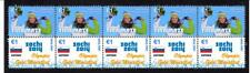 2014 SOCHI OLYMPIC GOLD STRIP OF 10 MINT STAMPS, SLOVENIA TINA MAZE SKIING 2
