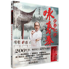 Wing Chun book in Chinese for learning Chinese Kung Fu Wushu