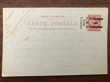 SYRIA SYRIE LEVANTE FRENCH COLONY BRITISH COLONY OLD POSTCARD OMF UNUSED !!