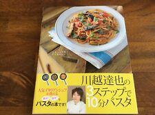 Japanese Cookbook 川越達也の3ステップで10分パスタ Japan