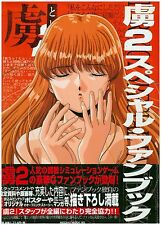 Mediax Mook 90 TORIKO 2 SPECIAL FAN BOOK artbook import originale