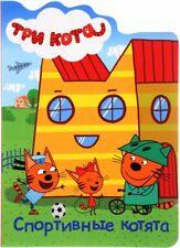 Три кота   Спортивные котята   Картон   Обучающие книги для малышей