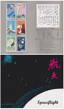 China Space Research 6v Pres. Folder SG#3423/28 SC#2020-25