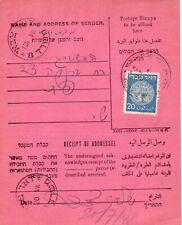 Israel 1948 Doar Ivri, Petach Tiqva, IDF Miltary Post Parcel card DF8