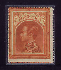 Thailand Stamp 1883 Solot (1st Issue) 1 Salung w/ Perforation Shifted Down ERROR