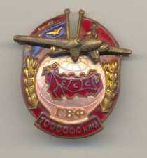Russian Soviet Aeroflot Civil Air Fleet GVF Flying Million KM Badge beg. 1950s