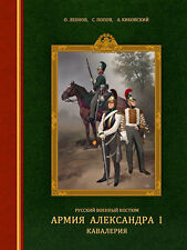 RVZ-030 Russian military suit. The army of Alexander I: the cavalry book