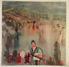 Sealed Chinese Shaw's OST Maid From Heaven Tisn Ting Ling Po 邵氏電影原聲帶 七仙女 靜婷 凌波