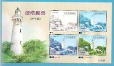 China Taiwan Stamp-2010-特547- Lighthouses Postage Stamps-trial color print S/S-A