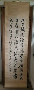 A Superb Qing Dynasty Calligraphy Ink Scroll