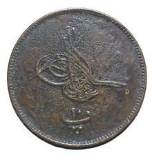 1868 Egypt Ten 10 Para - Abdulaziz (1277) - Lot 2113