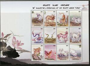Grenada Scott 3735 Chinese Zodiac sheet of 12 MNH 2010