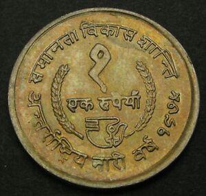 NEPAL 1 Rupee VS2032 (1975) - Copper/Nickel - F.A.O. International Women - 2769
