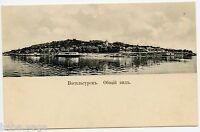 Town Vasilsursk, Russia, Vintage  Postcard