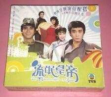TVB DRAMA: 流氓皇帝 THE MISADVENTURE OF ZOO (十三碟套装) 郑少秋 李司琪 邓碧云 沈殿霞 (2006/SIN)  VCD
