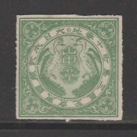Japan fiscal Revenue stamp 8-14-20-
