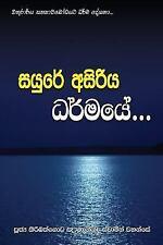 Sayure Asiriya Dharmaye by Ven Kiribathgoda Gnanananda Thero (2016, Paperback)