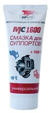 GREASE FOR BRAKE MC1600. Grease MC1600 unique working temperature up to +1000°С