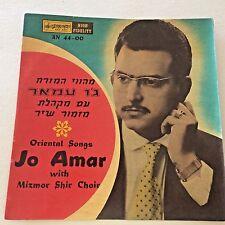 JO AMAR ORIENTAL SONGS WITH MIZMOR SHIR CHOIR HED-ARZI AN44-00 ISRAELI NM 12''