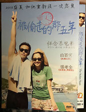 The Stolen Years 2013 NTSC DVD-9 Chinese Mandarin in Protective Case SUPER RARE!