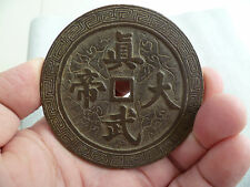 7 .8 cm * / Collection of Chinese ancient copper COINS palace statues