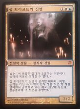 Geist de Saint Traft COREEN - KOREAN Geist of St Traft - Innistrad  - Magic mtg
