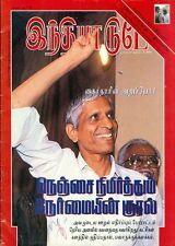 1994 India Today Magazine: G. R. Khairnar Crusade We are living in a goonda raj