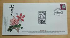 Hong Kong 1995 China Beijing '95 Stamp & Coin Expo Souvenir FDC 香港参加北京邮票钱币展正式纪念封