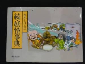 Japonés Yokai Fantasma Phantom Libro - Yokai Enciclopedia De Shigeru Mizuki 1984