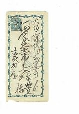 Japan early Postal History cover of interest