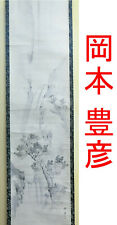 J235: Japanese hanging scroll waterfall with tree by famous Toyohiko Okamoto.