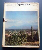 1966 Armenia Folk Culture Армения Russian Soviet USSR Vintage Illustrated Book