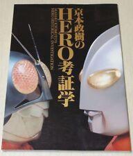 Masaki Kyomoto's Hero Historical Investigation Book Kamen Rider Ultraman