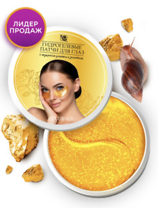 Hydrogel Eye Patches with Snail Mucin and Gold 60pcs.
