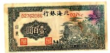 China … P-S3558b … 100 Yuan … 1943 … (-)*Xf*.