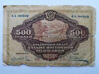 500 rubles 1920 years Russia Far Eastern republic