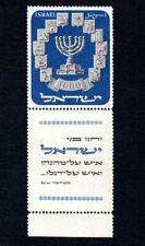 More details for sg64a israel 1952 menorah 1000pr with tab cat £600  um