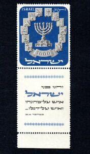 SG64a ISRAEL 1952 MENORAH 1000pr WITH TAB cat £600  UM