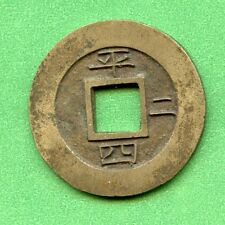 Korea Seed Coin Pyeong Bottom- 4 Right-2 Price For One Coin