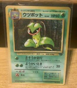Victreebel Jungle Set No. 071 Japanese Rare Holo Pokemon 1996 EX - Mint