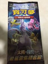 1 X Pokemon Chinese Sun & Moon TCG Sealed Booster Pack Version B Free Shipping