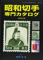 Showa stamp specialty catalog book 2015/10/1 Japan