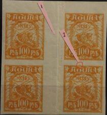Russia rusia 1921 156 I xa 181 Gutter plate error Dot liberación trabajo mnh