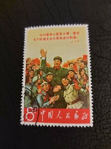 CHINA STAMPS MAO CULTURAL REVOLUTION,  W2 CTO VERY GOOD CONDITION